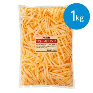 シューストリング(1kg)※冷凍食品