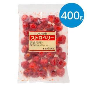 ストロベリー(400g)※冷凍食品