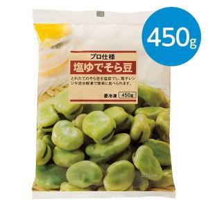 塩ゆでそら豆(450g)※冷凍食品|animo-store