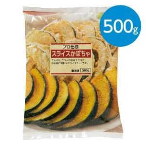 スライスかぼちゃ(500g)※冷凍食品|animo-store