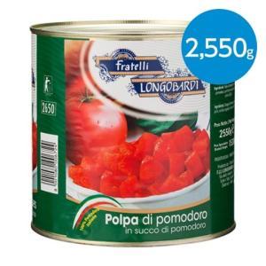 ロンゴバルディチョップドトマト缶(2550g)|animo-store
