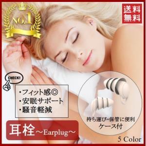 耳栓 睡眠用 おすすめ 最強 遮音 防音 軽量 耳せん みみせん 人気 安眠 いびき 勉強 高性能 ...