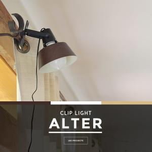 クリップライト 1灯 ALTER(オールター)