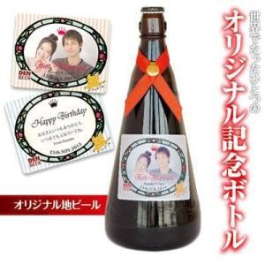 安城の地ビール「デンビール」オリジナル記念ボトル(1リットル1本)|anjo-denbeer