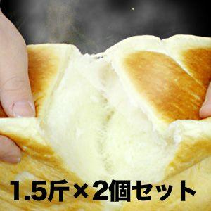 【期間限定ポイント15倍】送料込 【2個セット】あんじゅの食パン(1,5斤×2)