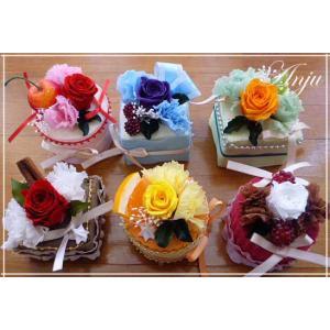 プリザーブドフラワー ギフト ケーキ 記念  プチ お花でできたミニケーキ アレンジメント 食べられません