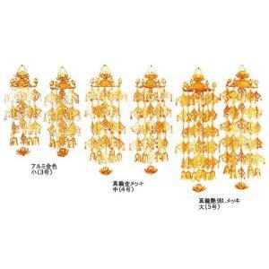 瓔珞 ヨーラク 蓮笠瓔珞(真鍮金メッキ)・大(5号)
