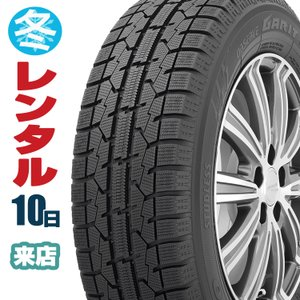 (レンタル タイヤ ご来店用)(10日間) ホンダ エヌボックス、N-BOXカスタム JF3、JF4...