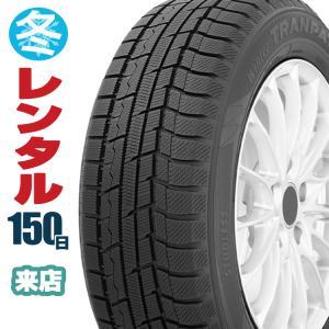 (レンタル タイヤ ご来店用)(150日間) ホンダ オデッセイ RB3、RB4 年式:H20~H2...