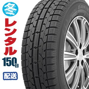 【お届け用】【タイヤ 150日間】ホンダ ステップワゴン RP1、RP2 年式:H27~ タイヤサイ...