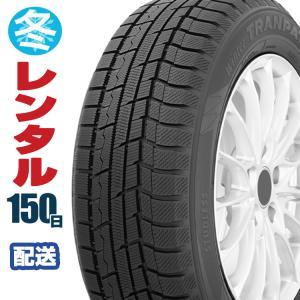 (レンタル タイヤ お届け用)(150日間) ホンダ ステップワゴン RK2、RG1、RG2 年式:...