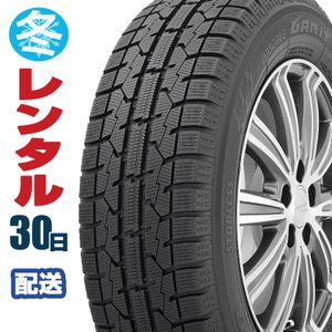 (レンタル タイヤ お届け用)(30日間) 三菱 ekワゴン、ekカスタム B11W 年式:H25~H30 165/55R15|ankari