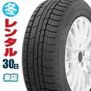 (レンタル タイヤ ご来店用)(30日間) 日産 エクストレイル T32、NT32、HT32、HNT...