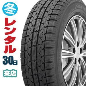 (レンタル タイヤ ご来店用)(30日間) トヨタ ウイッシュ ZGE20W、ZGE21G、ZGE2...