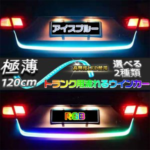 【送料無料】 シーケンシャルウインカー テープライト 流れるウインカー 120cm トランクライト RGB 5050 12v led ランクライト テールライト HRGB--120-x ankayuhin-toko