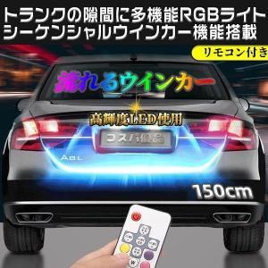 【送料無料】 シーケンシャルウインカー テープライト 流れるウインカー 150cm SUV トランクライト RGB 5050 12v led リモコン付き テールライト HRGB-150-rmc ankayuhin-toko