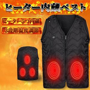 【送料無料】 電熱 ベスト 電気 電熱ジャケット USB充電 ヒートベスト 男女兼用 ほっとチョッキ 防寒ベスト 水洗いでき バイク お釣り 登山  NIN-bj--fm ankayuhin-toko