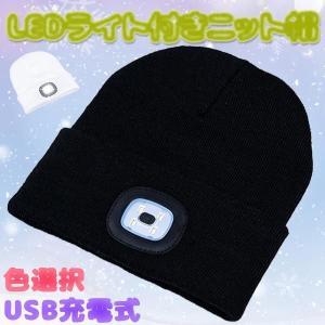 【送料無料】 ニット帽 LEDライト付き ヘッドライト メンズ レディース フリーサイズ ハンズフリー おしゃれ 釣り用 夜間作業 防寒 作業着 安全 nt--led-x ankayuhin-toko