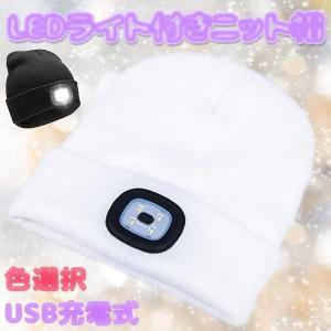【送料無料】 ニット帽 LEDライト付き ヘッドライト メンズ レディース フリーサイズ おしゃれ 釣り用 夜間作業 防寒 あったか 作業着 安全 nt-led--x ankayuhin-toko