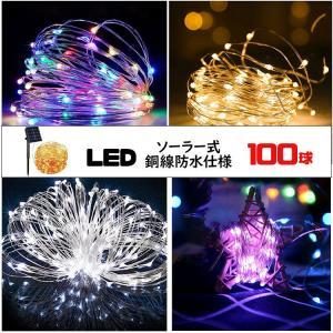 【送料無料】 イルミネーション LED 防滴 100球 ソーラーイルミネーションライト 色選択 クリスマス飾り 電飾 屋外 8パターン 屈曲性 柔軟性 全8種 tg--100-x ankayuhin-toko