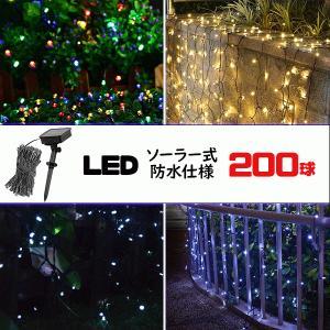 【送料無料】 イルミネーション LED 防滴 200球 ソーラーイルミネーションライト 色選択 クリスマス飾り 電飾 屋外 8パターン 防水加工 屈曲性 全4種 x--20 ankayuhin-toko