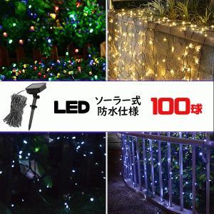 【送料無料】 イルミネーション LED 防滴 100球 ソーラーイルミネーションライト 色選択 クリスマス飾り 電飾 屋外 8パターン 防水加工 柔軟性 全4種 x-10 ankayuhin-toko