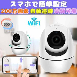 【送料無料】 防犯カメラ ワイヤレス 遠隔 監視カメラ ベビーモニター ペットモニター WiFi 暗視 動体検知 IP ネットワークカメラ SDカード録画 ycc-365 ankayuhin-toko