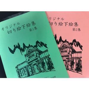 オリジナル 切り絵下絵集(2冊セット) 切り絵緑の美術館 庵古堂|ankodo