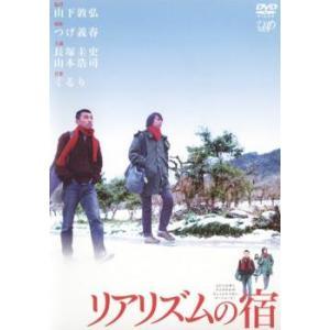 リアリズムの宿 レンタル落ち 中古 DVD :102245:お宝島 - 通販 - Yahoo ...