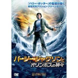 パーシー・ジャクソンとオリンポスの神々 レンタル落ち 中古 DVD