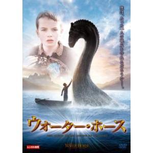 ウォーター・ホース レンタル落ち 中古 DVD