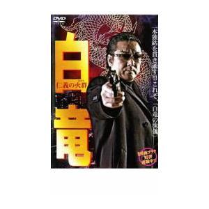 白竜 仁義の火群 レンタル落ち 中古 DVD  極道