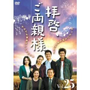 拝啓、ご両親様 25(第49話、第50話)【字幕】 レンタル落ち 中古 DVD  韓国ドラマ