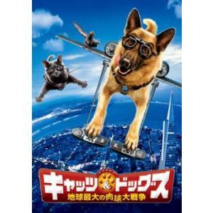 キャッツ&ドッグス 地球最大の肉球大戦争 レンタル落ち 中古 DVDの商品画像|ナビ