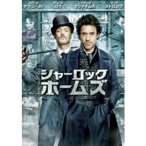 【訳あり】シャーロック ホームズ ボーナス・ディスク無し レンタル落ち 中古 DVD