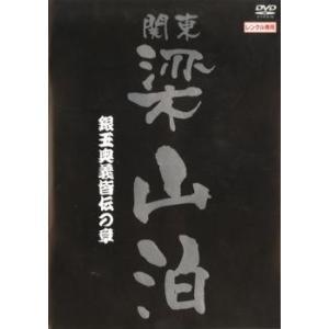 関東梁山泊 銀玉奥義皆伝の章 レンタル落ち 中古 DVD