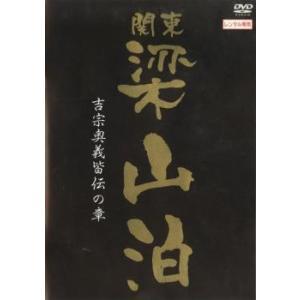 関東梁山泊 吉宗奥義皆伝の章 レンタル落ち 中古 DVD