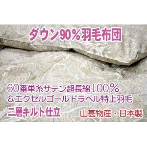 ダウン90%羽毛布団60番単糸超長綿100%二層WキルトSL150cmx210cmS8843柄お任せ山甚物産日本製|anminplaza