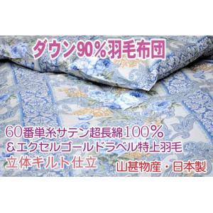 ダウン90%羽毛布団60番単糸超長綿100%SL150cmx210cmS8842柄お任せ山甚物産日本製|anminplaza