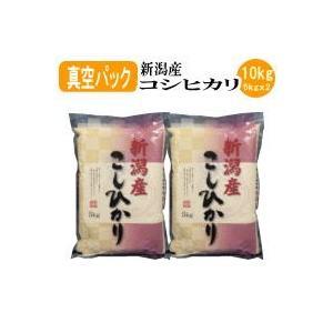 お米 白米 新潟産コシヒカリ(真空パック)10kg(5kgx...