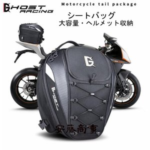 GHOST RACING シートバッグ フルフェスヘルメット迄収納 ショルダーバッグ 手持ち リュッ...