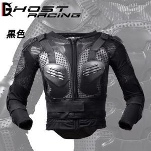 GHOST RACING 上半身用ボディープロテクター 脊椎 胸部 肩 肘 バイクジャケット ニーガ...
