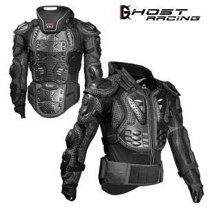 GHOST RACING 上半身用ボディープロテクター ネック 脊椎 胸部 肩 肘 バイクジャケット...