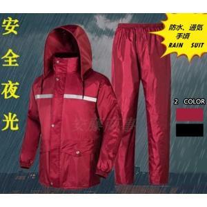 ■商 品:レインジャケット+ズボン(レインスーツ2点セット)  ■生 地:ポリエステル  ■適用季節...