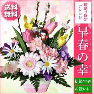 桃の花 ひな祭り ひな祭りアレンジ 早春の幸 さち 送料無料...