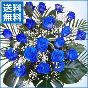 フラワーアレンジメント 送料無料 青いバラ20本のアレンジ ブルーローズ ギフト ホワイトデー プレゼント 歓送迎 送別 退職 贈り物 卒業|anne