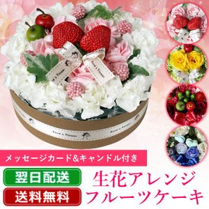 花 誕生日 ギフト フルーツケーキ フラワーケーキ フラワー...