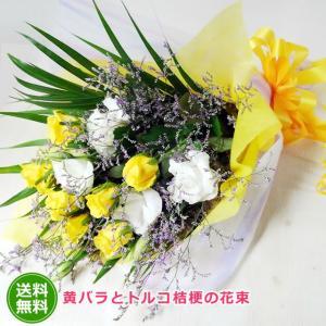 黄バラとトルコ桔梗の花束 バラ ブーケ 誕生日の花 翌日配達 ギフト プレゼント 歓送迎 送別 退職 贈り物 卒業 anne