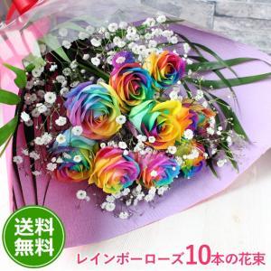 花束 バラ レインボーローズ バラ ギフト 10本の花束 ギフト プレゼント 歓送迎 送別 退職 贈り物 卒業|anne