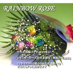 花束 バラ ギフト レインボーローズ バラ5本の花束 ギフト ホワイトデー プレゼント 歓送迎 送別 退職 贈り物 卒業|anne
